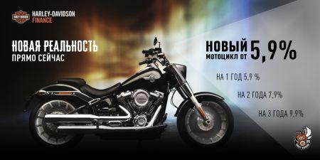 Cтавка по кредиту от 5,9% на новый Harley-Davidson