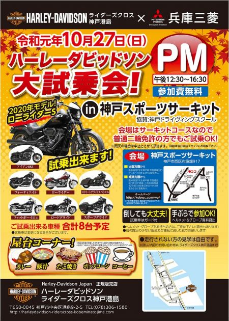2020 NEW MODEL 大試乗会開催!