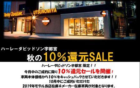 H-D宇都宮 10%還元セール!