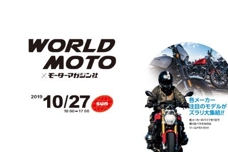 World Moto 2019