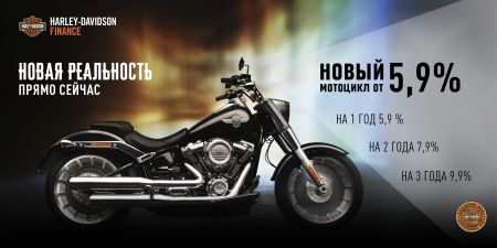 Ставка по кредиту от 5,9 % на новый Harley-Davidson