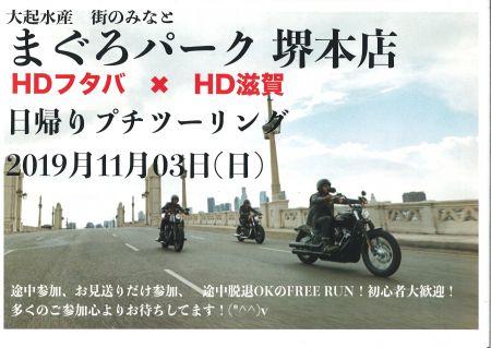 街のみなと まぐろパーク 堺本店ツーリング☆11/03(日)