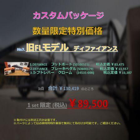 HDS特選P&Aカスタムパッケージ!