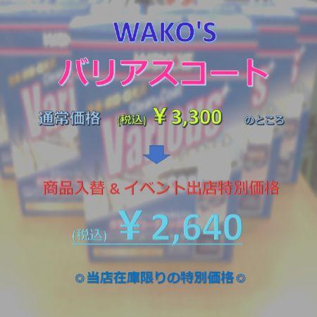 WAKO'Sバリアスコート特別セール!!