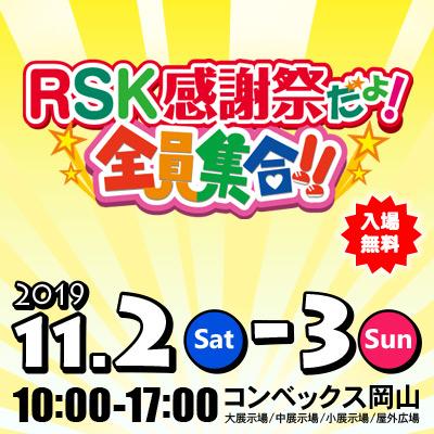 11月2日(土)&3日(日)はRSK感謝祭!!