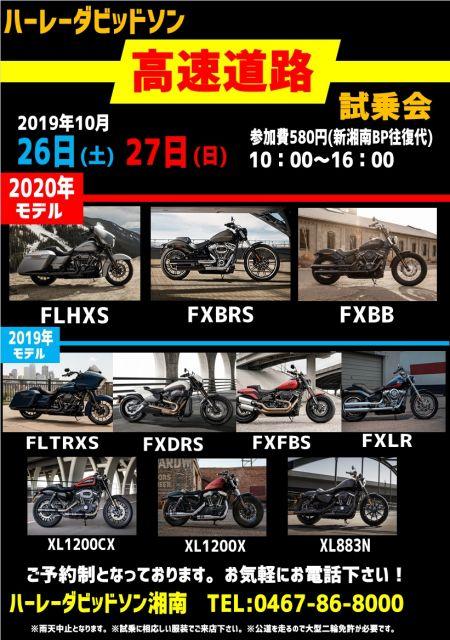 高速道路試乗会開催!【10月26日(土)・27日(日)】