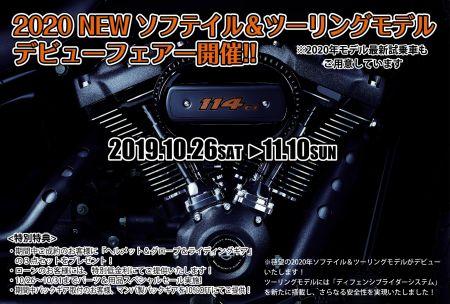 2020 NEW ソフテイル&ツーリングモデル デビューフェア☆