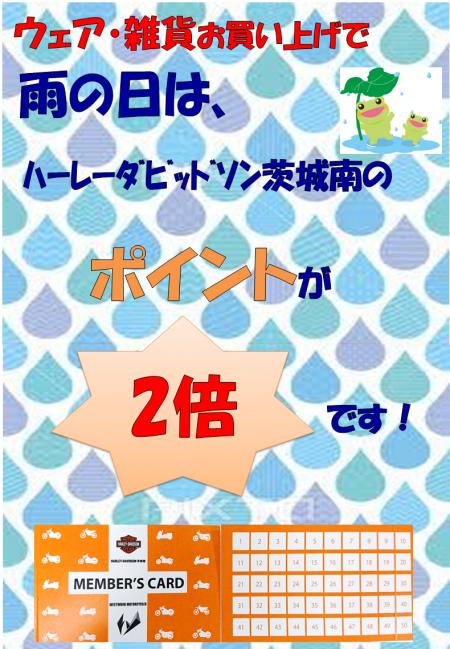雨の日はポイント2倍!