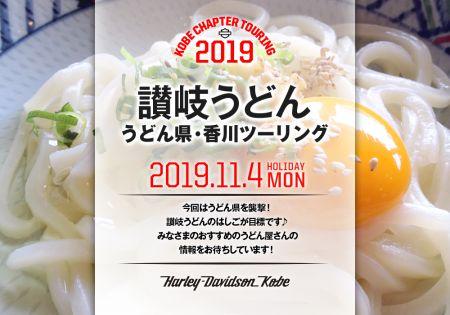 2019.11.4(月・祝)讃岐うどんツーリング