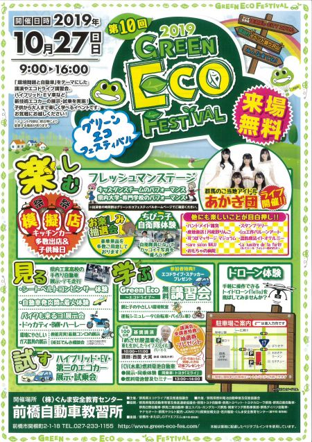 2019 GREEN ECO FESTIVAL in 前橋自動車教習所