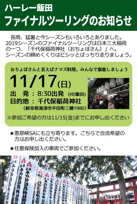 """シーズンファイナルツーリングは""""おちょぼさん""""へ 11/17(日)"""