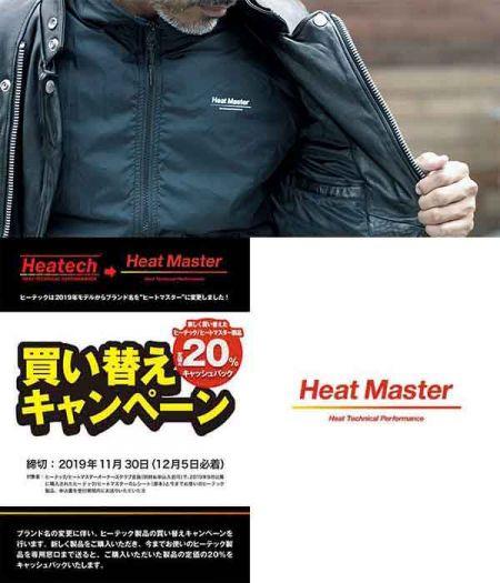 Heat Masterで冬支度。
