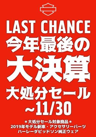 ★今年最後の大決算 大処分セール★