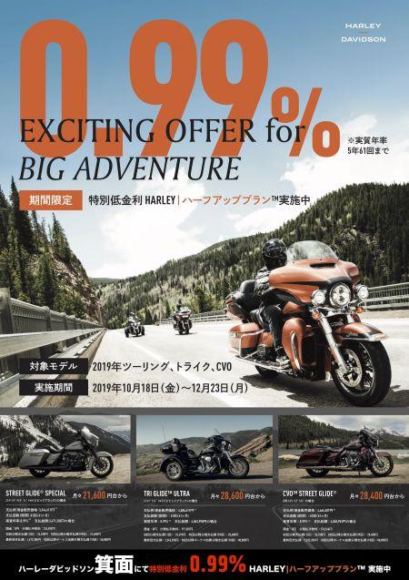 """期間限定"" EXCITING OFFER FOR BIG ADVENTURE"