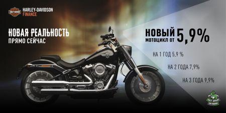 Новый мотоцикл от 5,9%