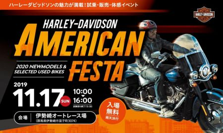 2019 HARLEY-DAVIDSON AMERICAN FESTA IN 伊勢崎オートレース場