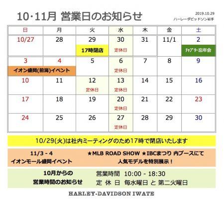 本日10/29(火) 営業のお知らせ