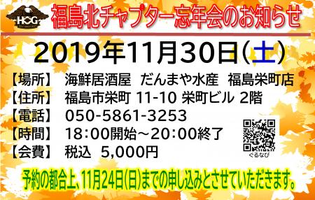 ☆★福島北チャプター忘年会のお知らせ★☆