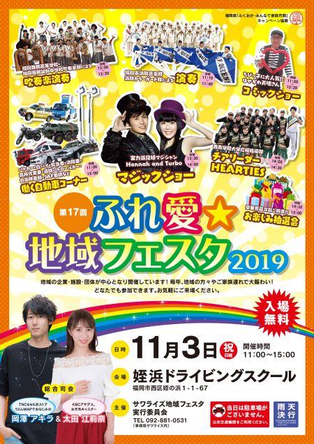 11/3(日)ふれ愛☆地域フェスタ2019