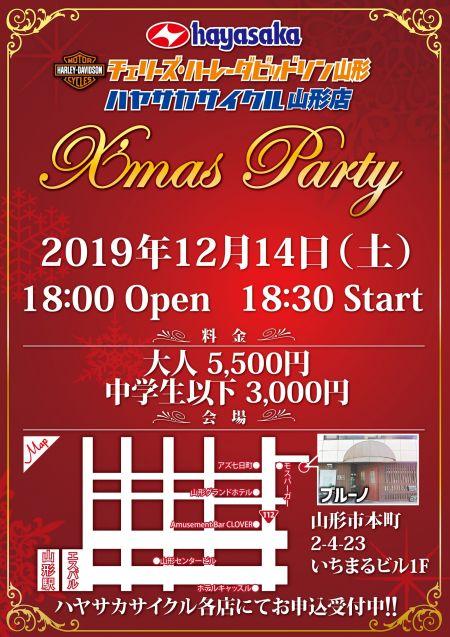12/14 クリスマスパーティin山形開催決定!