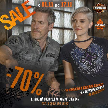 Распродажа одежды и акссесуаров с 1 по 17 ноября! Скидки до 70%