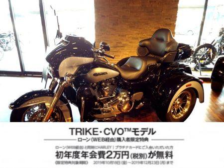 【TRIKE・CVOモデル】ローン購入者限定特典