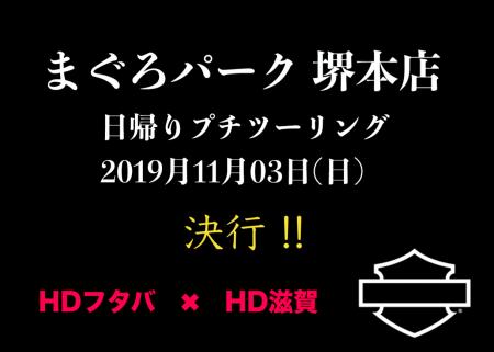 まぐろパークツーリング11/3(日)☆決行のお知らせ