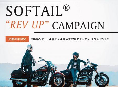"SOFTAIL ""REV UP"" キャンペーン"