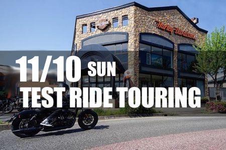11/10(日)にTEST RIDE TOURINGを開催します。
