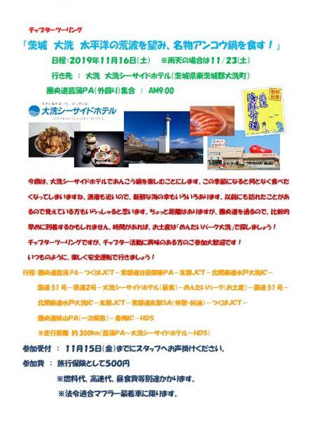 茨城 大洗 太平洋の荒波を望み、名物アンコウ鍋を食す!