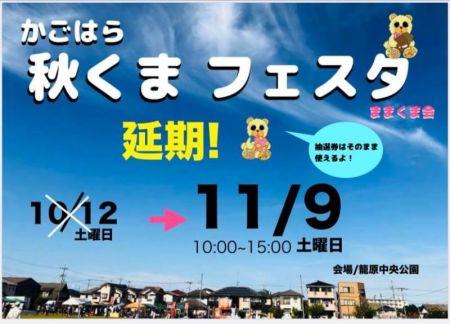 11/9(土)かごはら秋くまフェスタに出店します!!