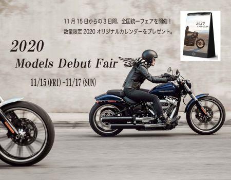11/15(FRI)-11/17(SUN) 2020 モデル デビュー フェア開催!