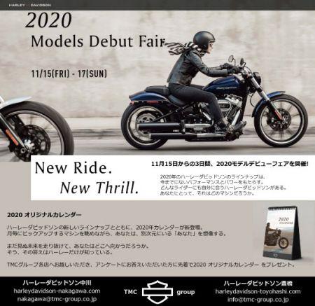 2020 Models Debut Fair
