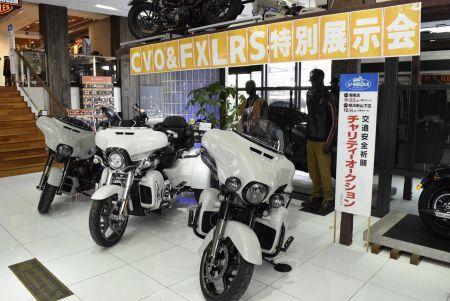 2020年モデルFXLRS・CVO特別展示会開催中!【11月9日・10日(土日)】