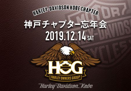 2019.12.14(土)神戸チャプター忘年会