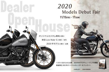 2020年モデルデビューフェア