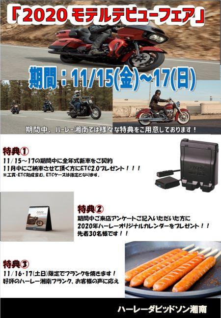 2020年モデルデビューフェア開催!【11月15日~17日(金/土/日)】