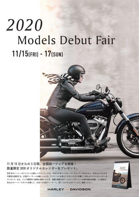 11/15(金)~17(日)は「2020 MODELS DEBUT FAIR」です!!