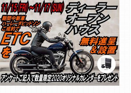 11/15~11/17 店頭イベント「ディーラーオープンハウス」開催中!
