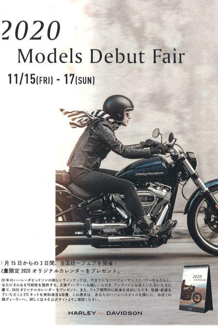 11月ディーラーオープンハウス『2020 Models Debut Fair』