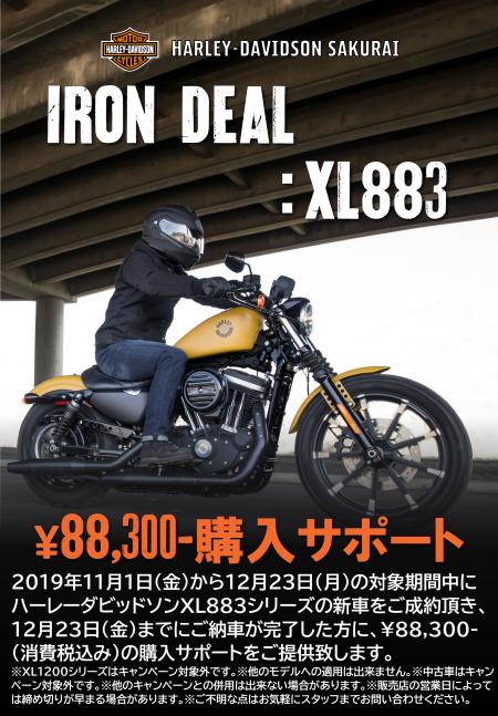 2019年モデルのXL883に88,300円の特別サポートを提供します!
