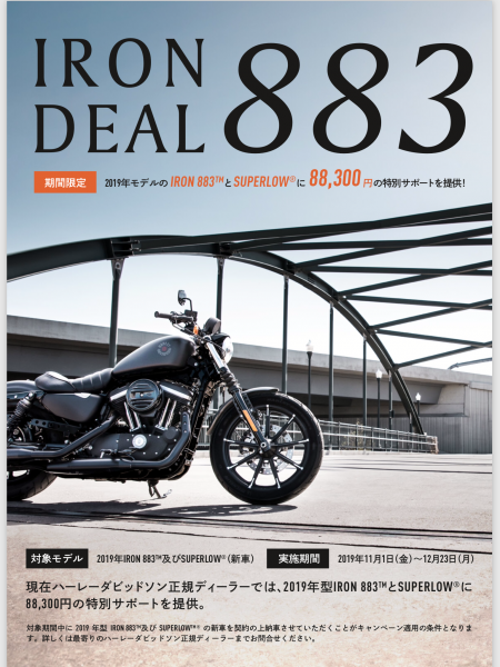 11/1㈮-12/23㈪ IRON DEAL 883