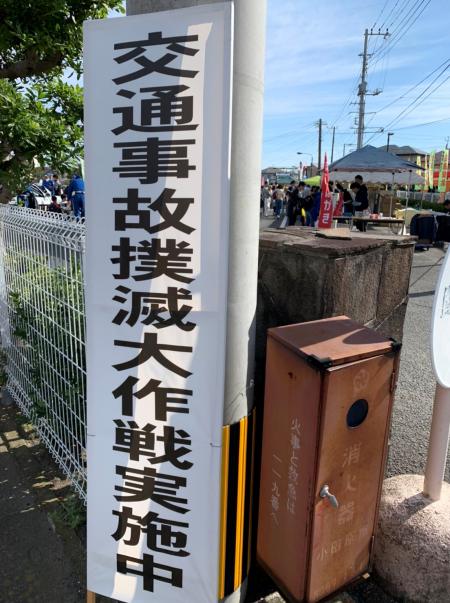 鴨宮自動車学校「交通安全イベント」本日11/17開催中です!