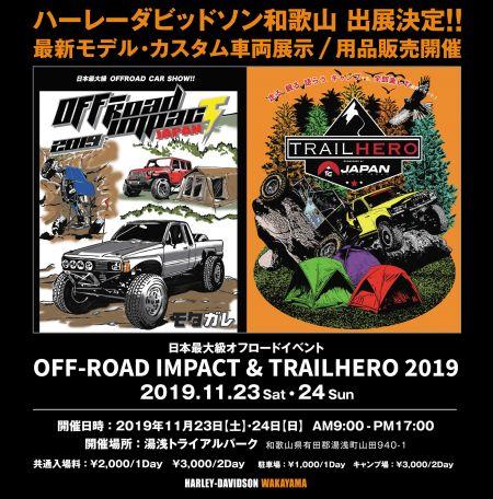 OFF-ROAD IMPACT & RTAILHERO 2019