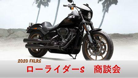 FXLRS 、 ローライダーS 商談会!!