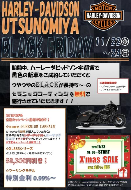 11/22-24 BLACK FRIDAY~セラミックコーティングサービス!