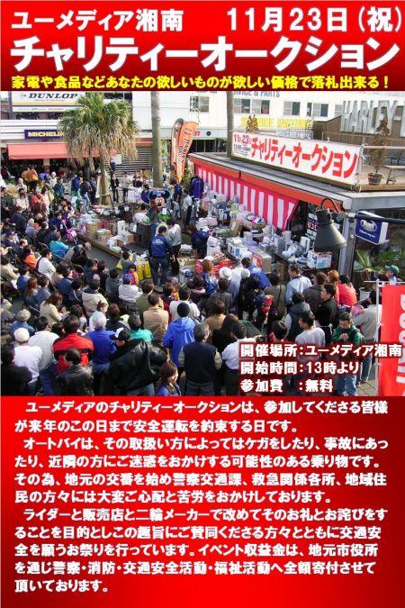 【11月23日(祝)】チャリティーオークション開催!