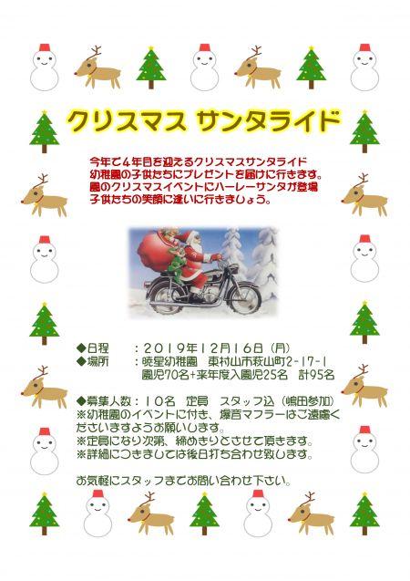 クリスマスサンタライド開催!!