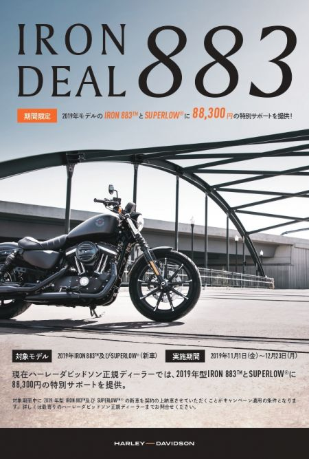 「IRON DEAL 883」開催中です!!
