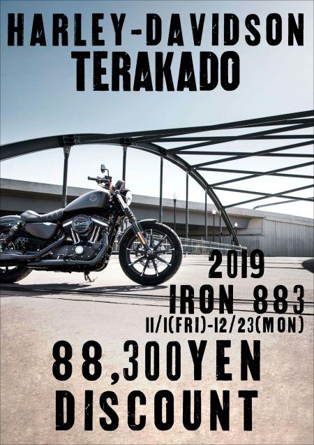2019年モデルのIRON 883™とSUPERLOW®に88,300円の特別キャンペーン!